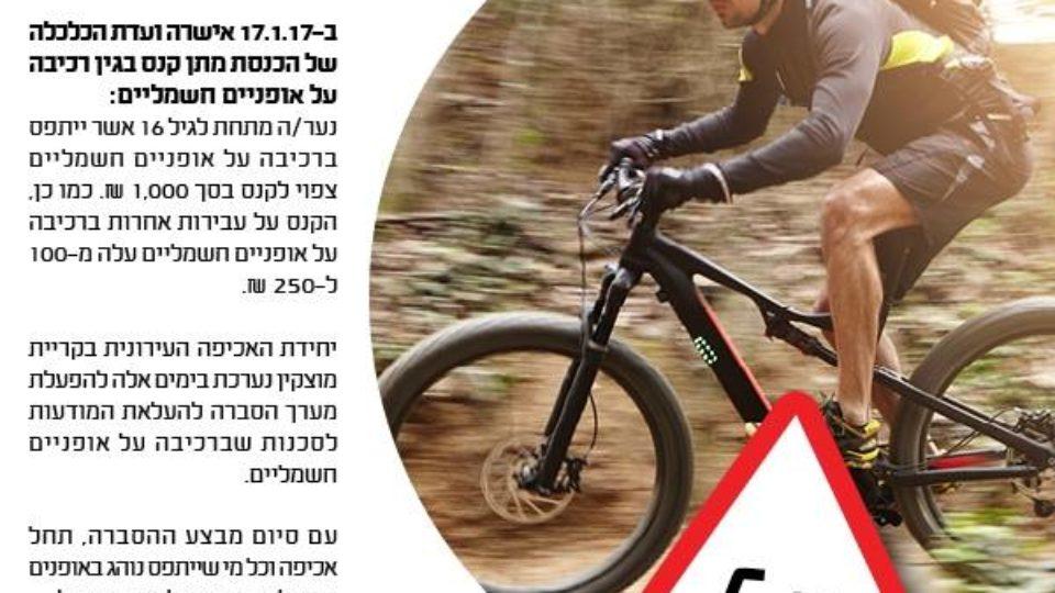 קריית מוצקין תתחיל לאכוף רכיבה על אופניים חשמליים