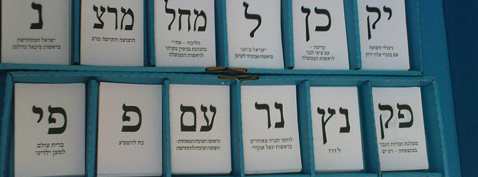 לראשונה בישראל-יועברו תוצאות הבחירות בביאליק-live