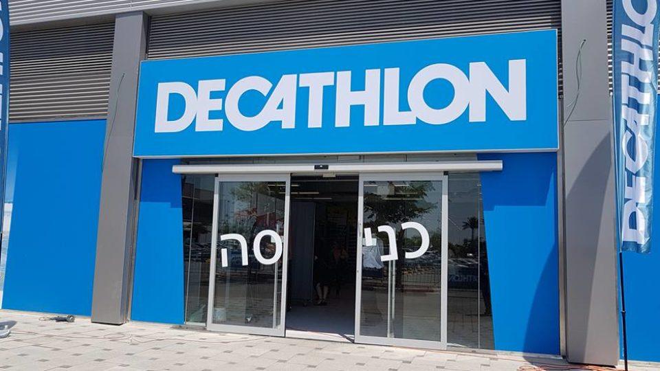 חיזוק לקריות-חנות הספורט הצרפתית תפתח סניף ענק בביג ק. אתא