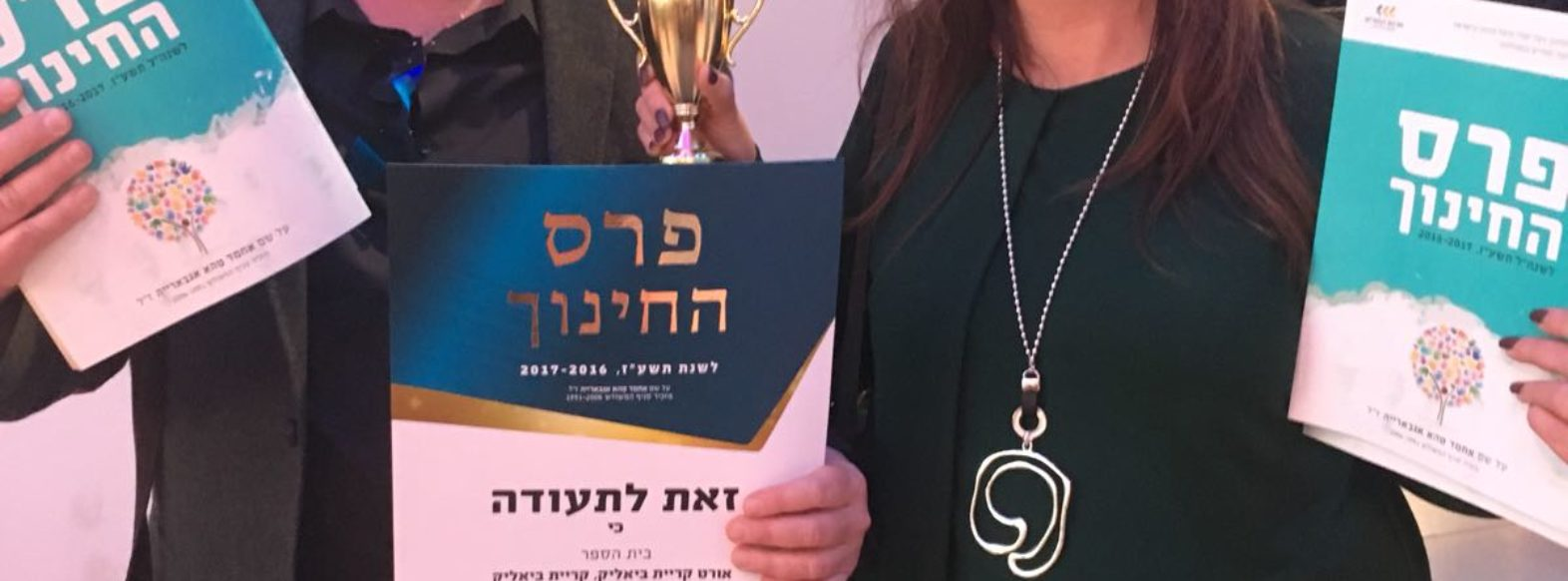 אורט קריית ביאליק זכה בפרס הצטיינות של ארגון המורים על מעורבות חברתית ואזרחית ותרומה לקהילה.