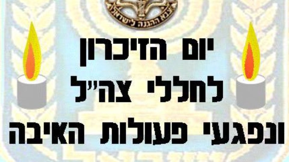 ציון אירועי יום הזיכרון ברחבי הקריות וחיפה