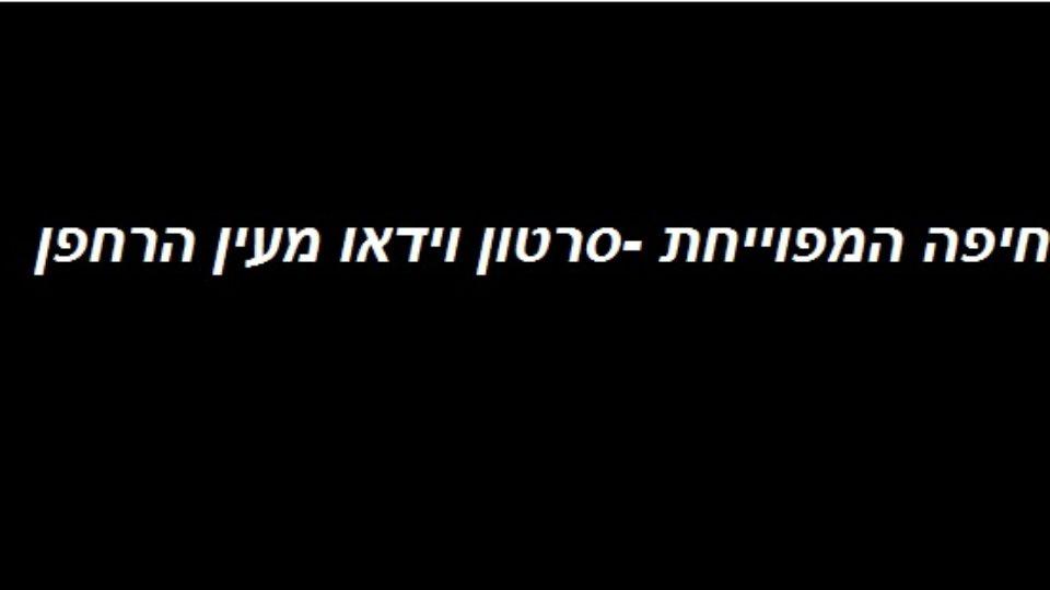 סרטון על חיפה המפויחת