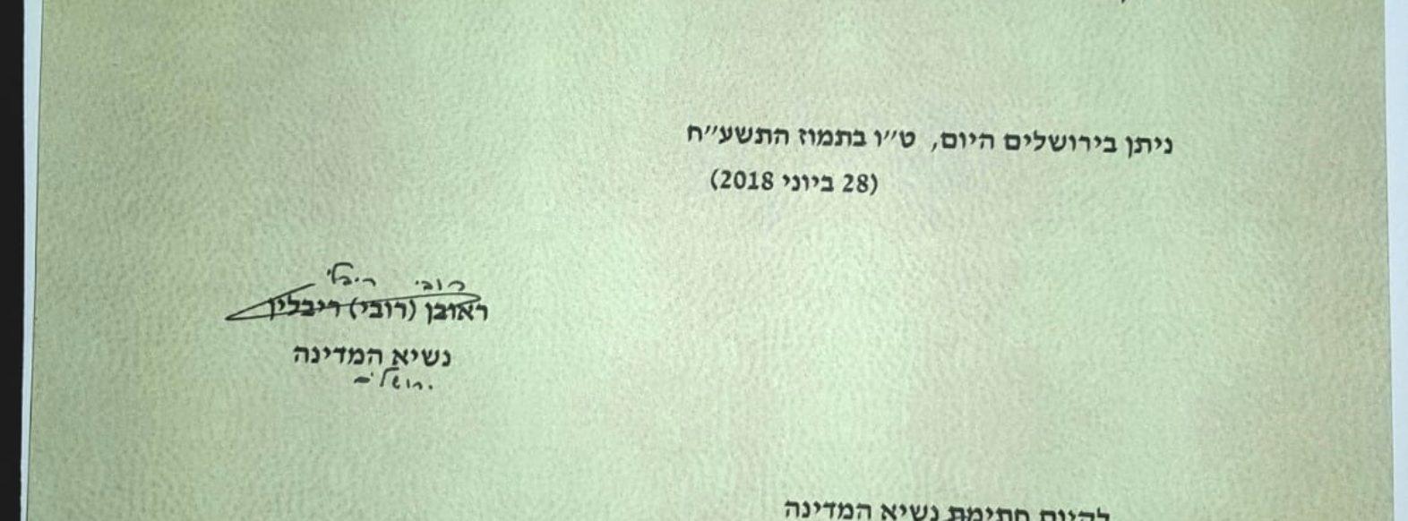 נשיא המדינה, ראובן ריבלין מינה את דוקורסקי לשמש כחבר מועצת הרשות לשיקום האסיר