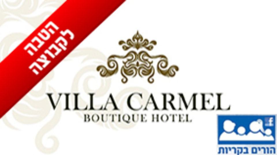 וילה כרמל – מלון בוטיק