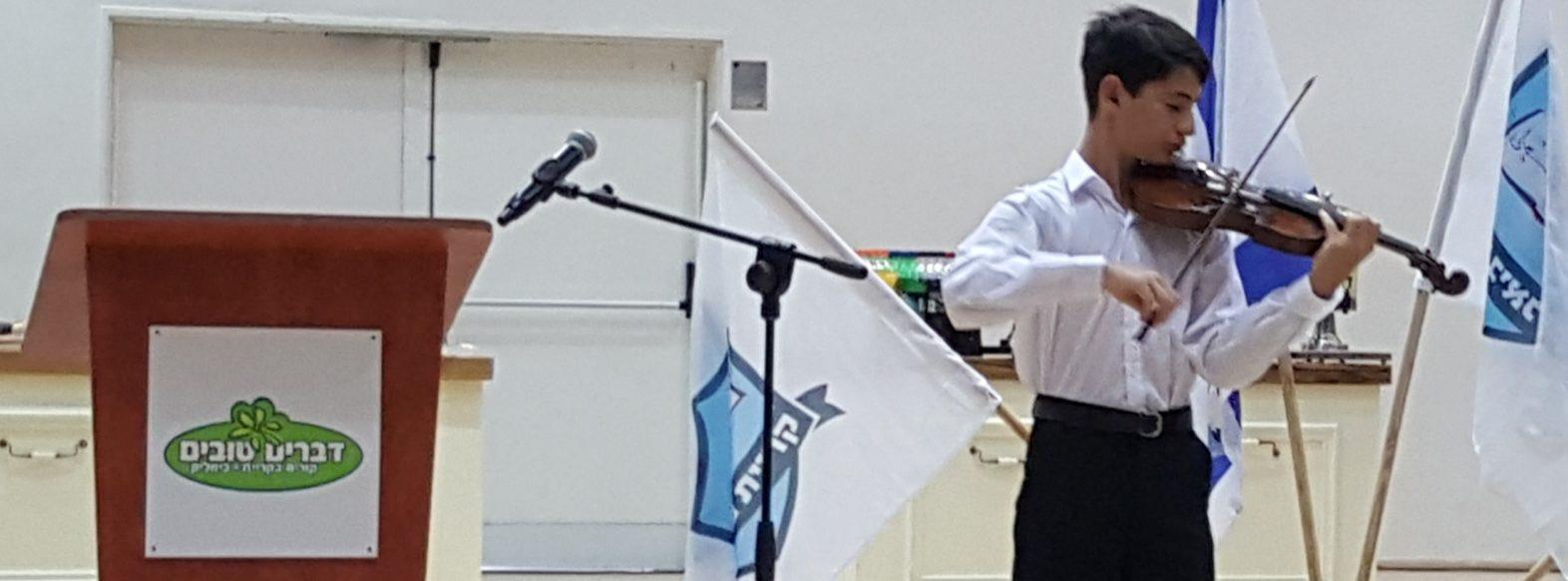 מלגת קרן שרת לתלמיד הקונסרבטוריון