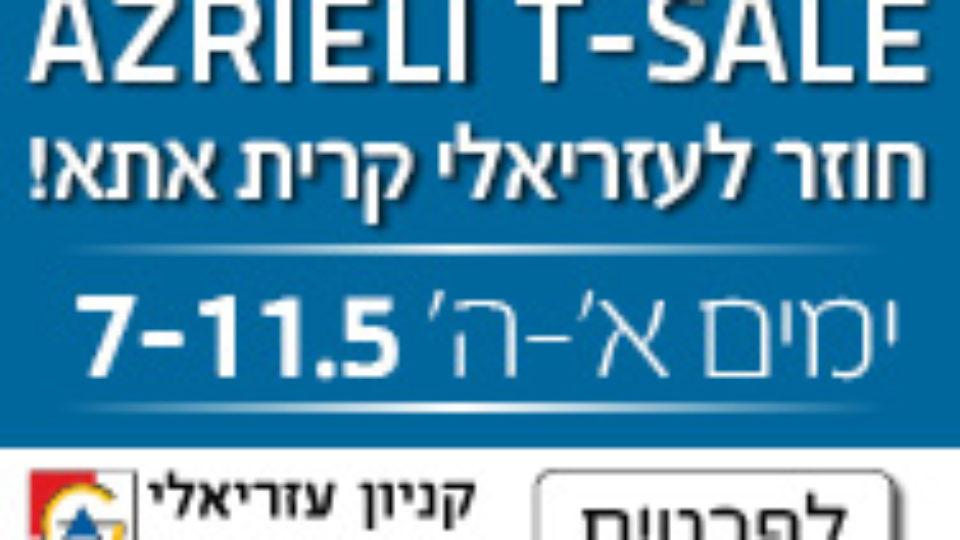 סייל בעזריאלי ק. אתא 7-11.5
