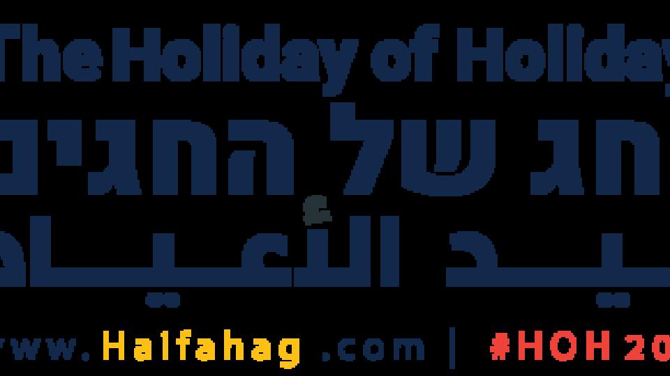 פסטיבל החג של החגים בחיפה