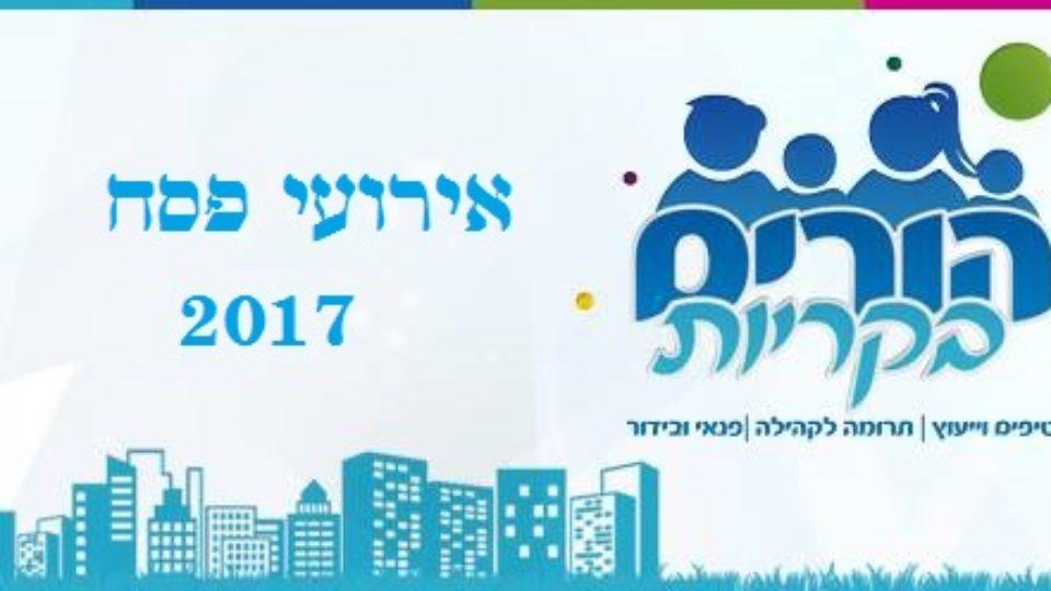 אירועי פסח 2017