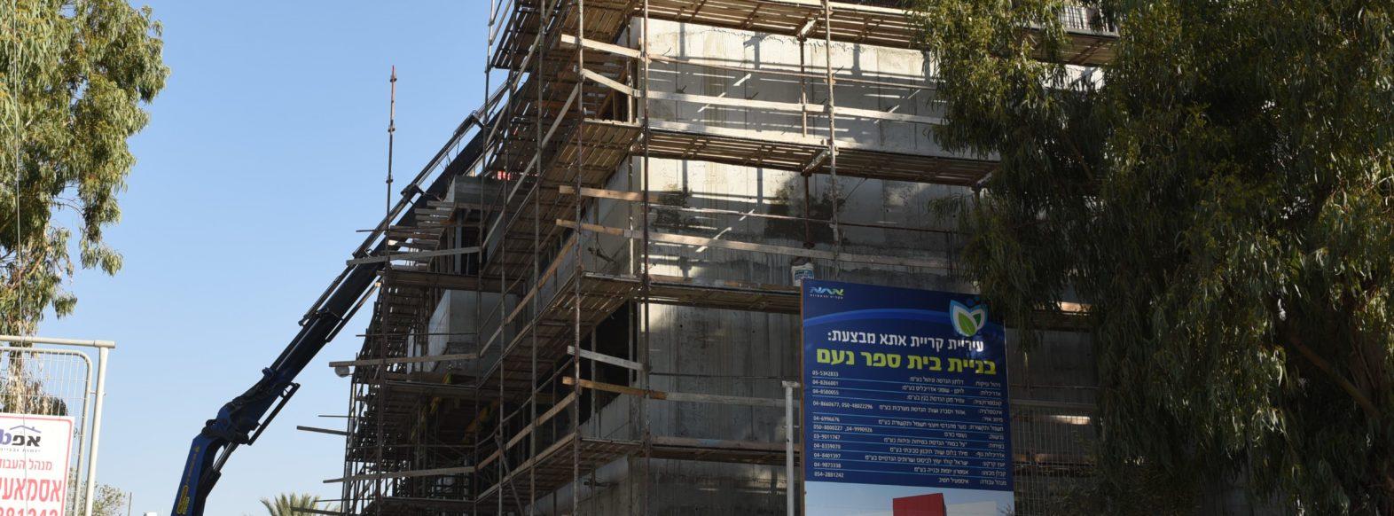 """נמשכות העבודות להקמת מבנה חדש לביה""""ס """"נועם""""  בקריית אתא"""