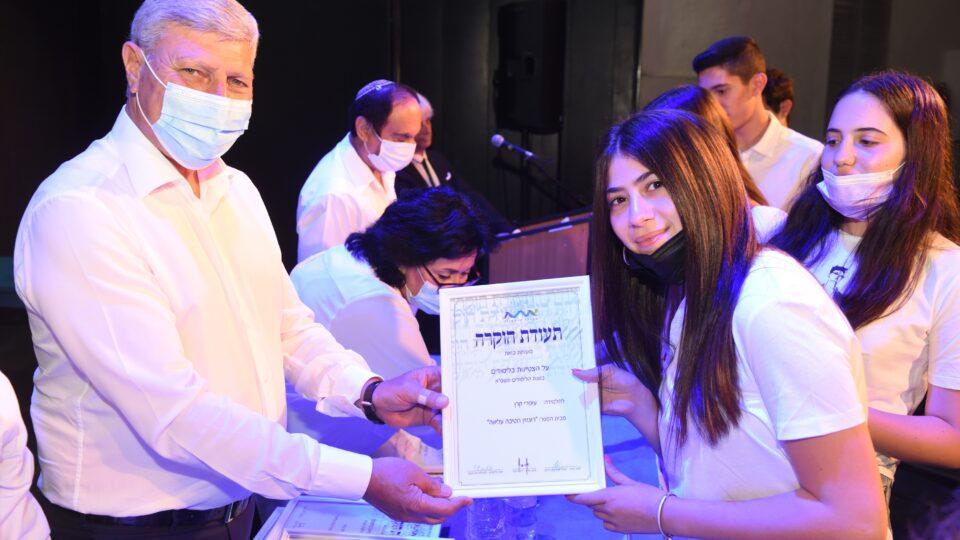 93 תלמידים מצטיינים קיבלו תעודת הצטיינות כהוקרה על הישגים חינוכיים וחברתיים