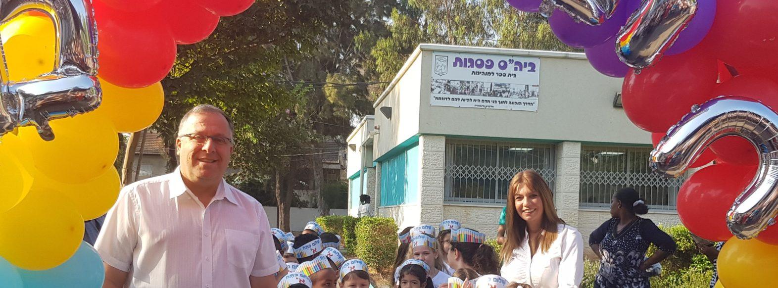 """קריית ביאליק-שנת הלימודים תש""""ף נפתחה בהצלחה עם שני בתי ספר, 6 גני ילדים 3 מעונות יום חדשים"""