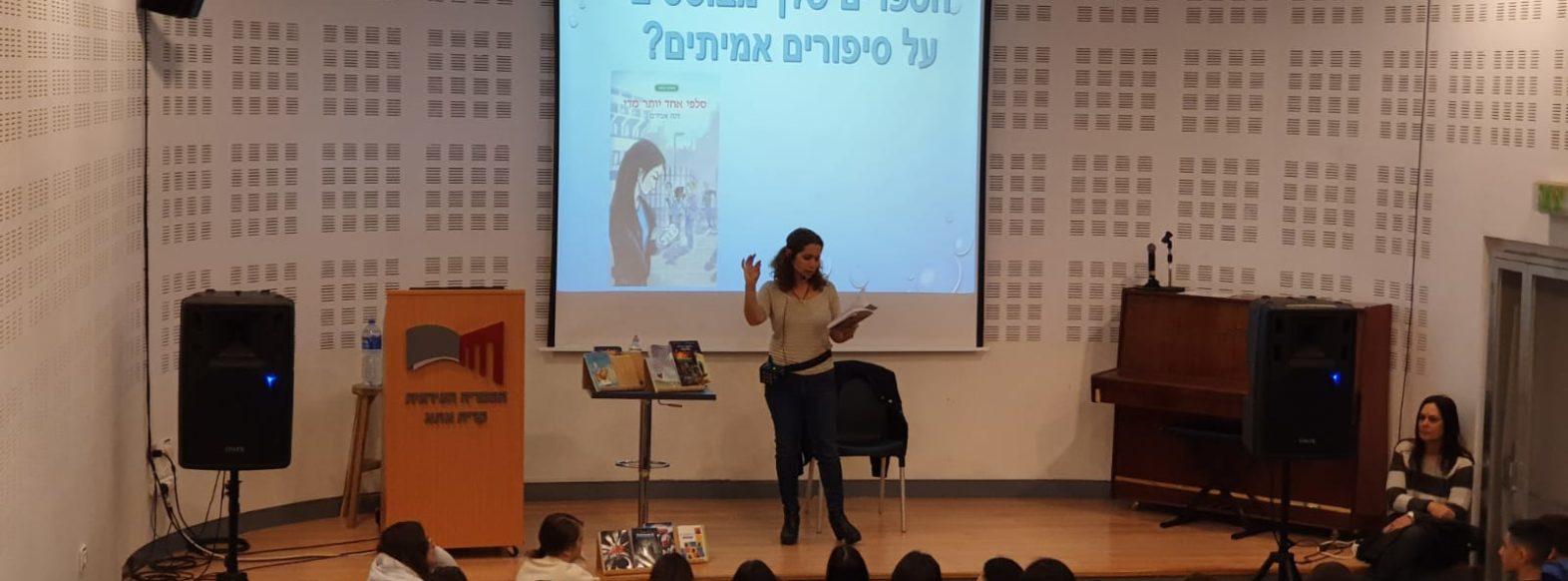 שיתוף פעולה ייחודי בין הספרייה העירונית בקרית אתא לתלמידי בתי הספר