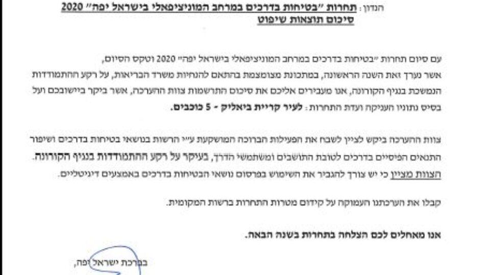 """קריית ביאליק זכתה ב 5 כוכבים בתחרות """"בטיחות בדרכים במרחב המוניציפאלי בישראל יפה"""" לשנת 2020."""