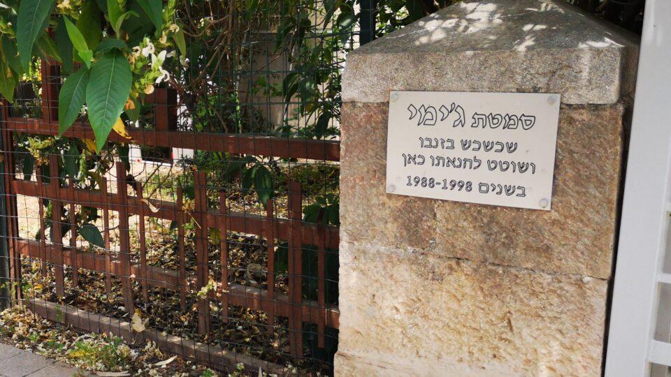 למה סמטה בירושלים נקראת על שם של כלב