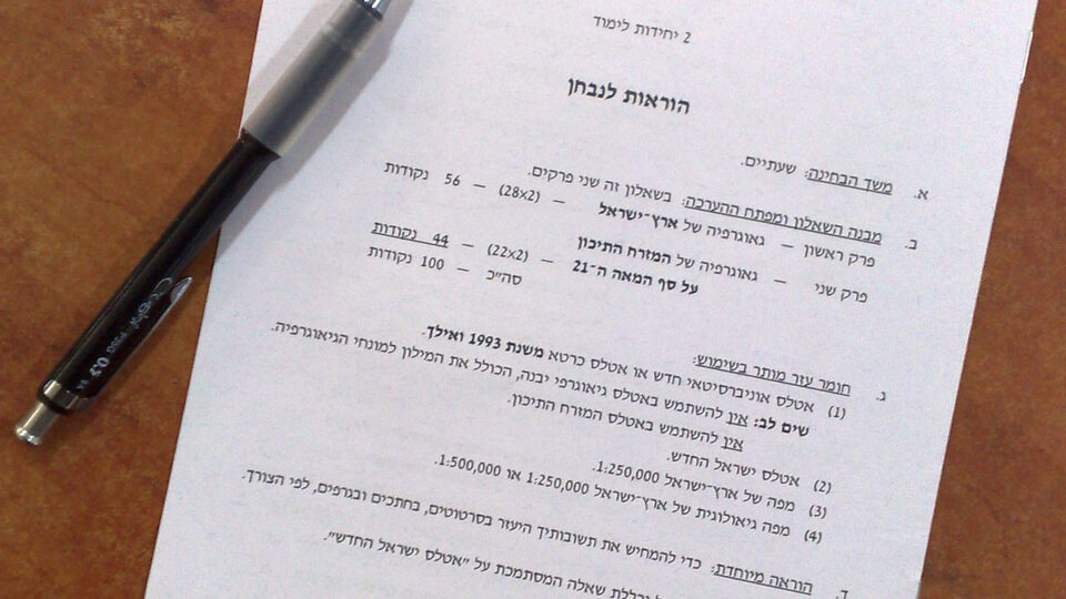 """קרית אתא דורגה במקום הראשון בקריות ובחיפה בשיעור הזכאות לבגרות לשנת תשע""""ט"""