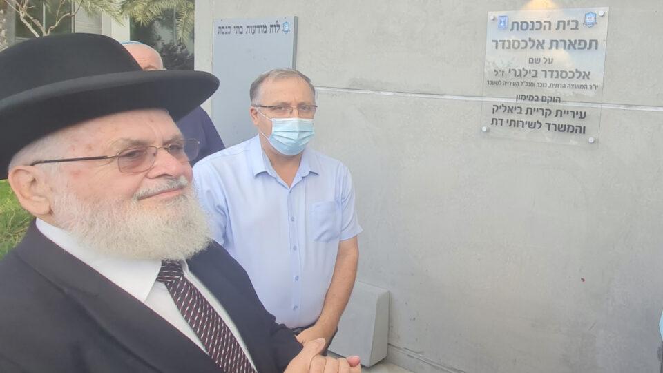 """נחנך בית הכנסת """"תפארת אלכסנדר"""" בשכונת הפרפר בקריית ביאליק"""