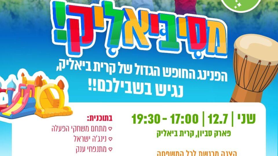מקבץ אירועי פעילות  להורים וילדים 11.7-13.7