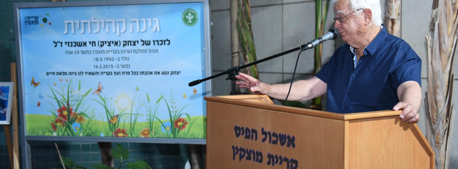 """נחנכה הגינה הקהילתית הראשונה בקריית מוצקין: ע""""ש יצחק חי אשכנזי ז""""ל"""