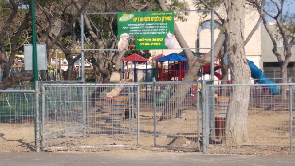 פארק מרכזי  לשחרור כלבים  נפתח בקריית ביאליק