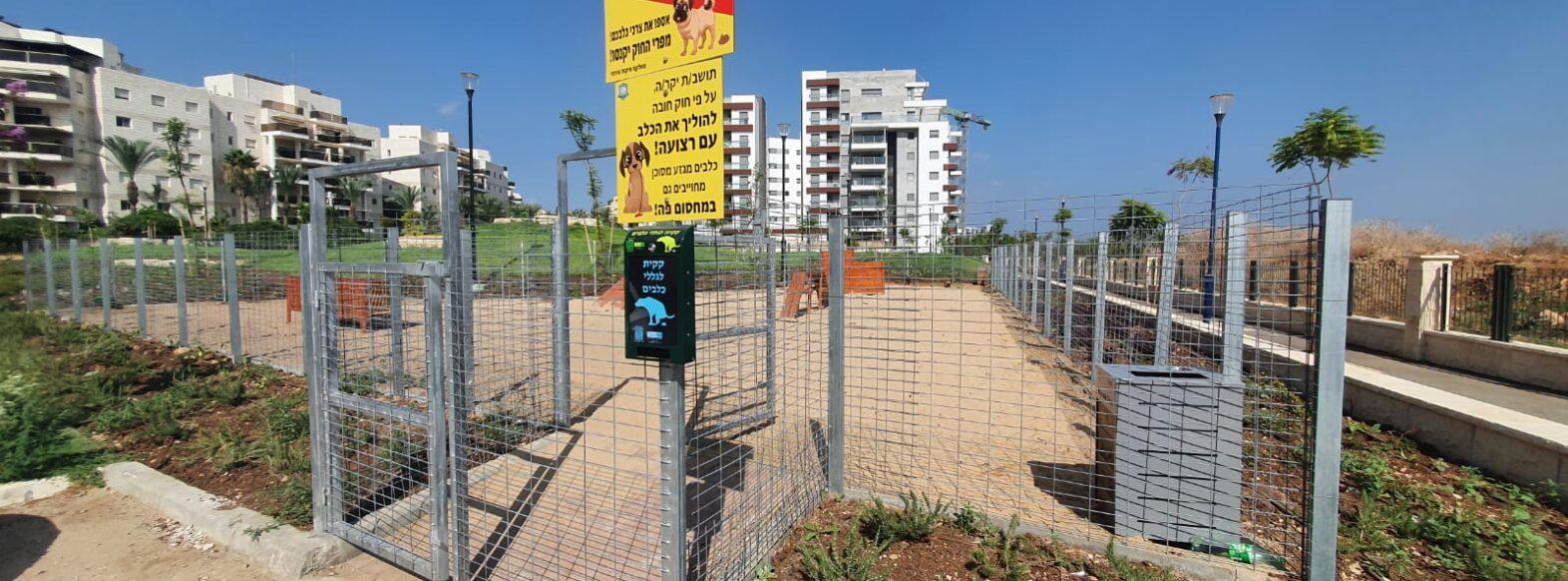 פארק חמישי לשחרור כלבים נפתח בקריית ביאליק