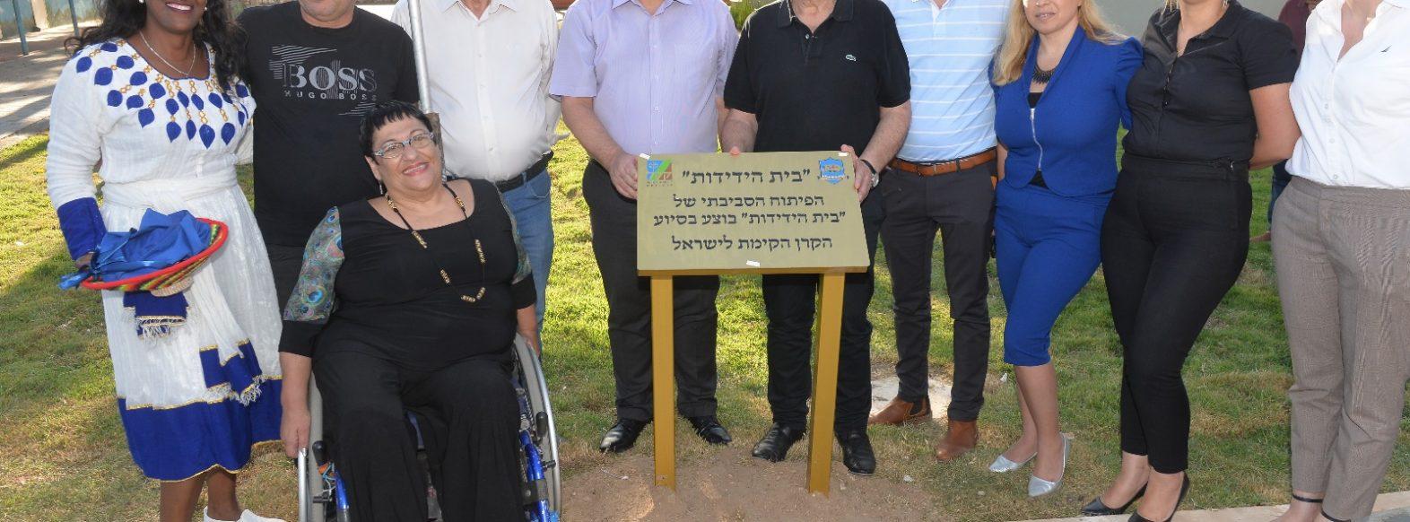 נחנך גן ידידות בשכונת צור שלום בקרית ביאליק שהוקם על ידי קרן קימת לישראל