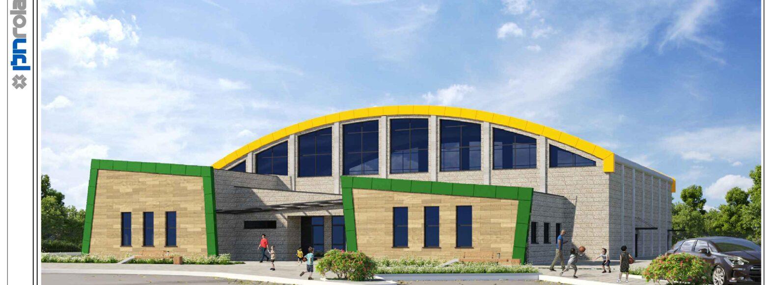 """אולם ספורט רב תכליתי יוקם ב""""נאות אפק"""" בקריית ביאליק"""