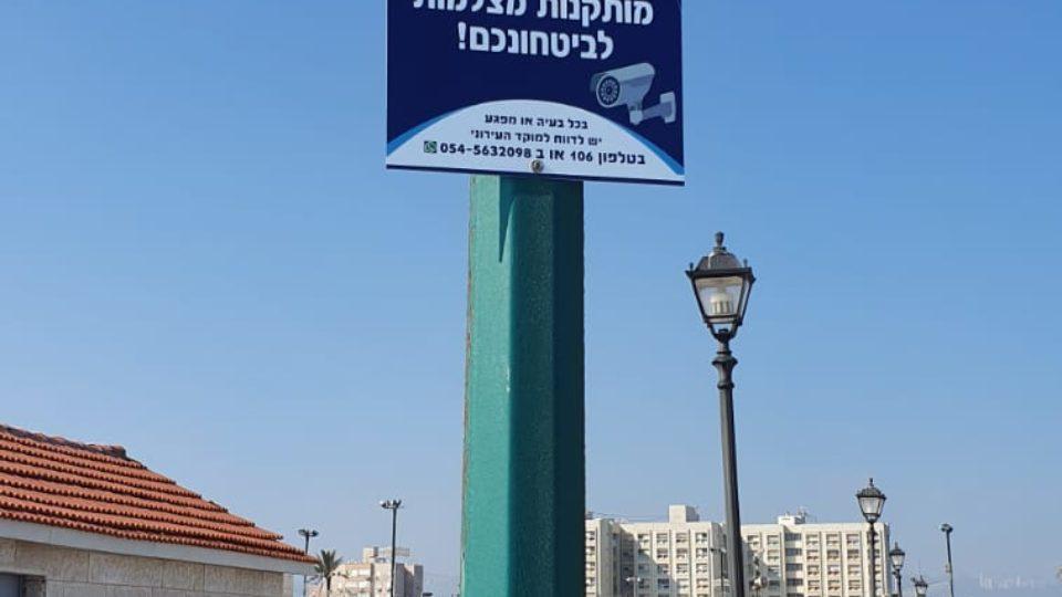 קריית ים-מצלמות הוצבו לאורך חוף הים