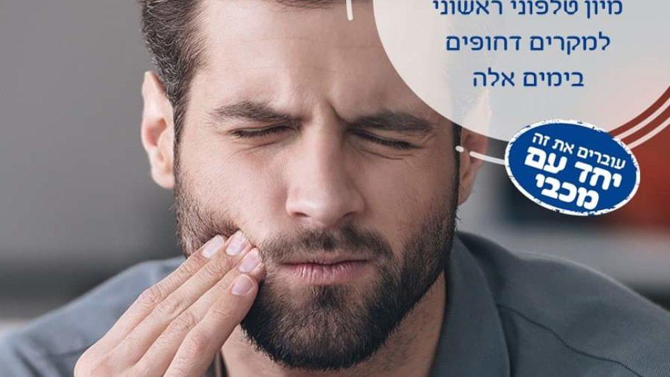 לידיעה: טיפולי שיניים במכבי כל המידע שאתם זקוקים לו