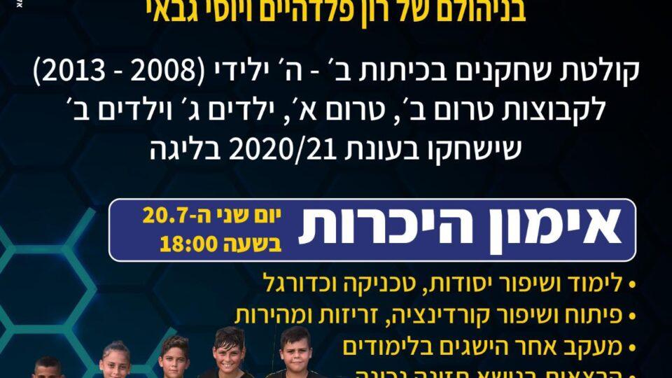 עירוני קריית אתא פותחת את שעריה לילדי הכדורגל
