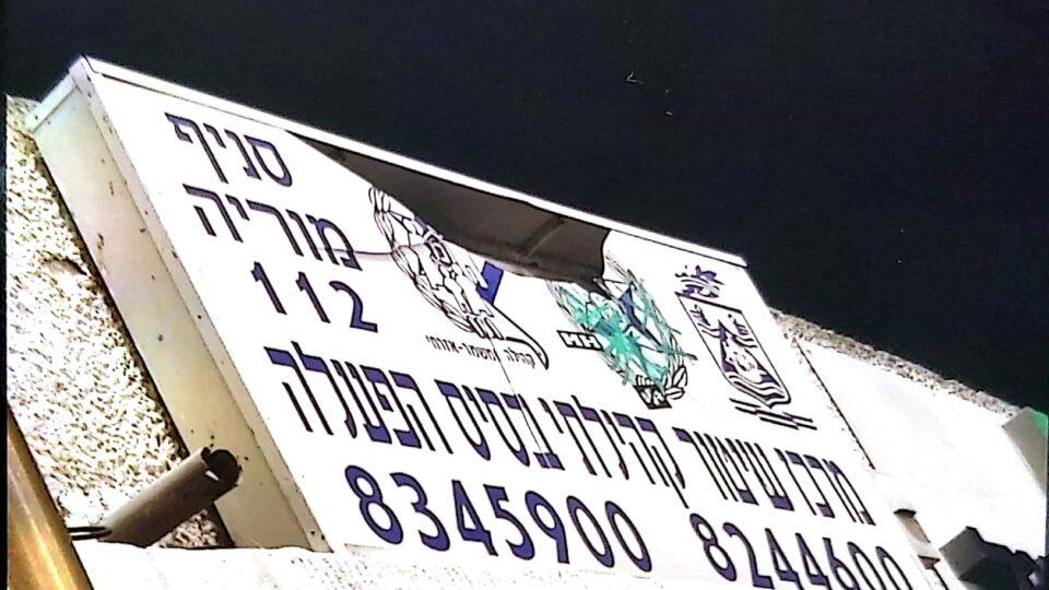 תושב קריית מוצקין נעצר בחשד להשחתה בסיום משחק הכדורגל בסמי עופר