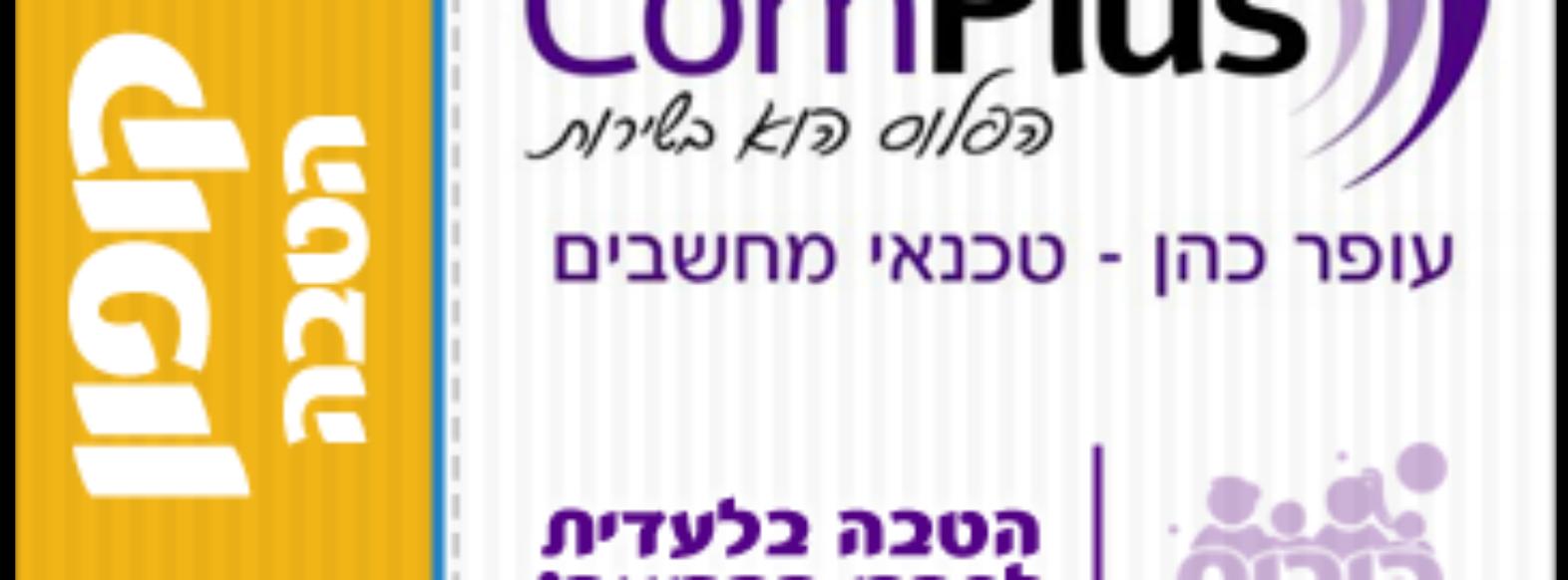 עופר כהן – טכנאי מחשבים