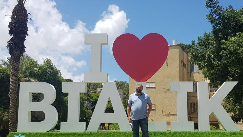 קריית ביאליק הצטרפה לערים ברחבי העולם בדמות פסל ענק עם הכיתוב kiryat bialik ♥l