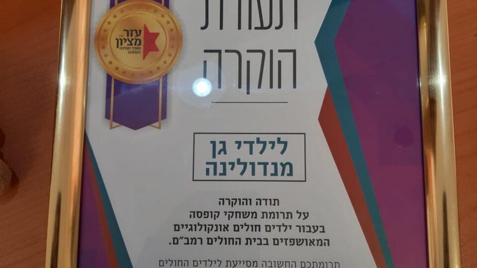 ילדי גן מנדולינה ומנהלת הגן ענבר לוי-כהן זכו לתעודת הוקרה עבור תרומתם לילדים חולים אונקולוגים
